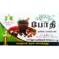Bodhi Herbal Sambrani Dhuna (25 Pieces)
